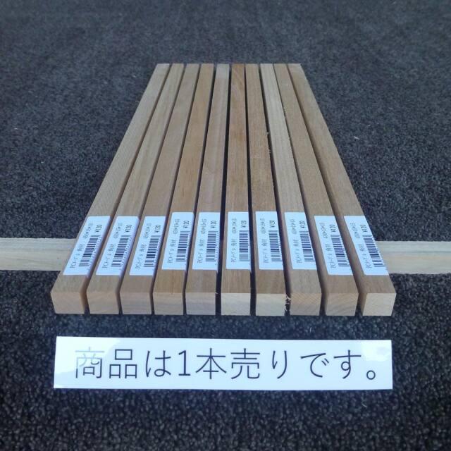 PCメープル 角材 450×15×15