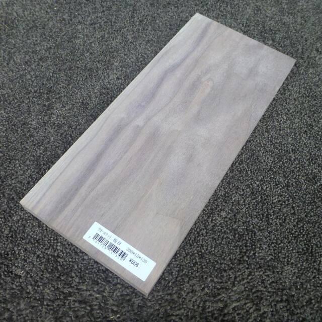ウォールナット 板目 300×15×130