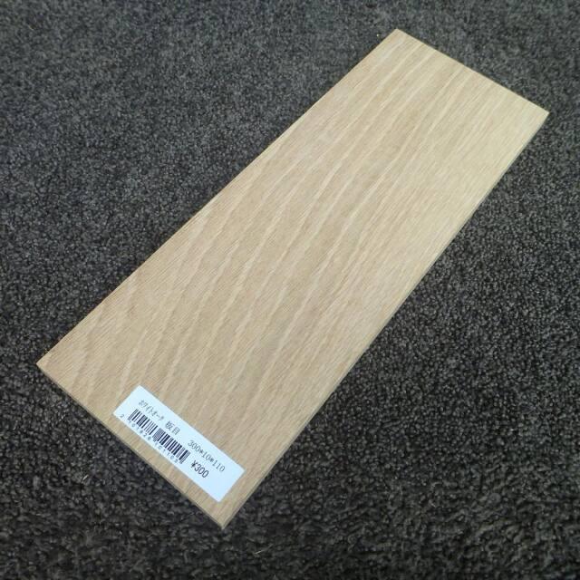 ホワイトオーク 板目 300×10×110