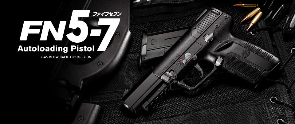 東京マルイ GBB FNファイブセブン