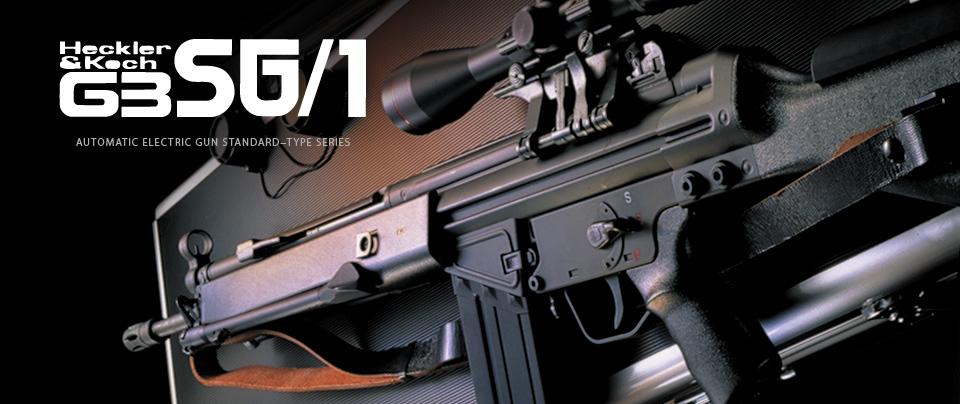 東京マルイ H&K G3 SG/1 スタンダード電動ガン スナイパー&アサルトライフル 18歳以上