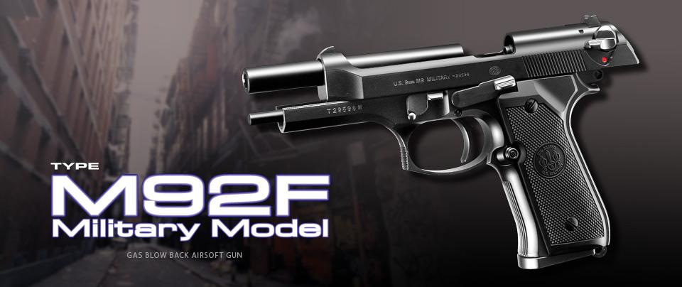 東京マルイ GBB M92F