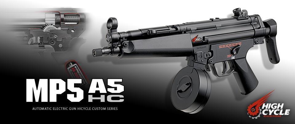 東京マルイ H&K MP5A5  ハイサイクル電動ガン 18歳以上