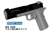 SIG GSR スライド 名門SIG が作ったM1911のクローンモデル 東京マルイ MEU用