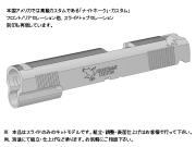 ナイトホークスライド 東京マルイMEU用 プロレブシリーズ 低価格 3Dプリント