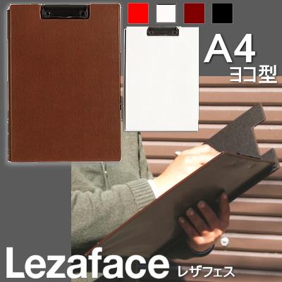 クリップボード A4 合成皮革製