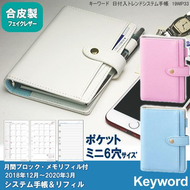 2019年リフィル付システム手帳 合皮 白い手帳 ピンク 女性に人気