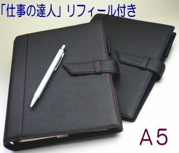 Bindex バインデックス ベリス25mmリング システム手帳 A5/