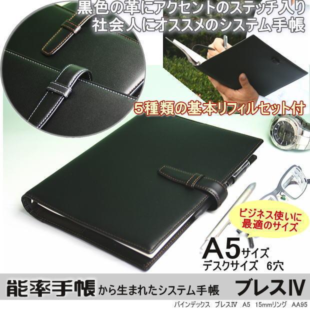 バインデックス システム手帳A5