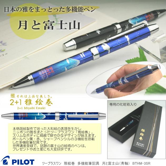 富士山 多機能ペン