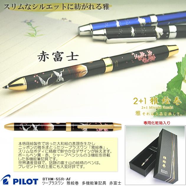 赤富士 多機能ペン