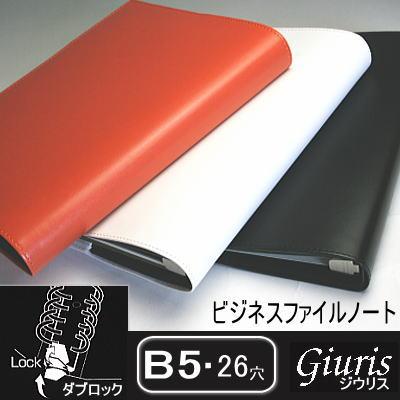 ビジネスファイルノート B5