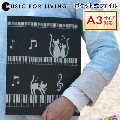 楽譜ファイル クリヤーファイル A4