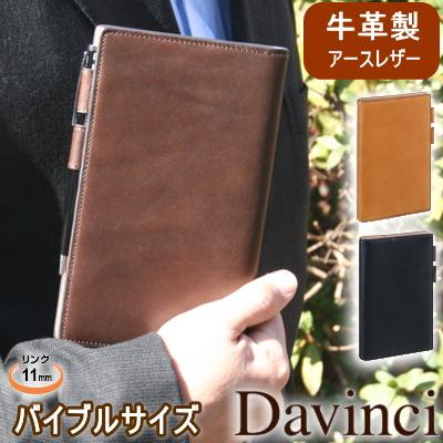 システム手帳 B6 革