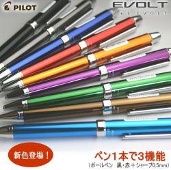 パイロット 多機能ペン