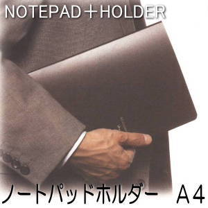 ノートパッドホルダー