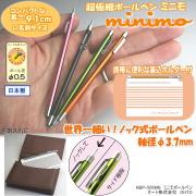 オート ミニモ ボールペン 世界一細いノック式ボールペン