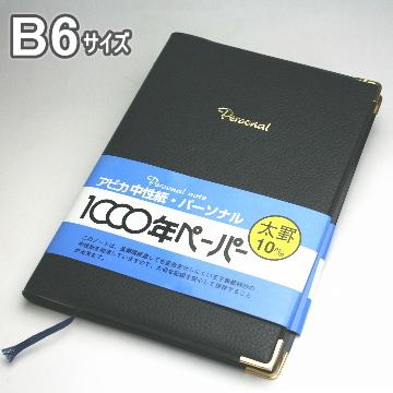 太罫ノート B6 カバーノート
