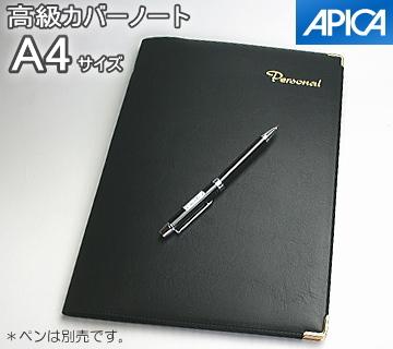 ビジネスノート A4 大判