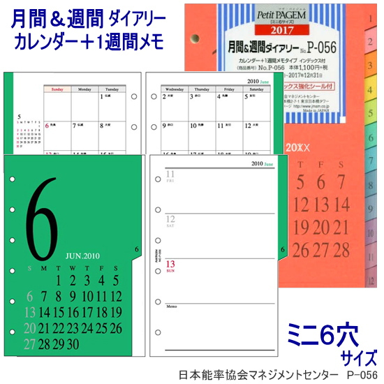 システム手帳リフィル 2021年 月間&週間ダイアリー2 ミニ6穴サイズ 日本能率協会 P-056