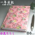 日記帳 和柄