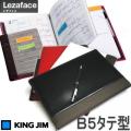 ノートカバー B5 手帳カバー