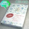 日記帳 3年日記 花柄