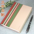 粋な心の日記帳