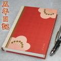 粋な心の日記帳 5年日記