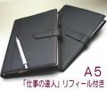 Bindex バインデックス ベリス15mmリング システム手帳 A5/ ビジネス系手帳