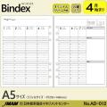 システム手帳リフィル A5 4月始まり 週間ダイアリー2 バインデックス AD-012