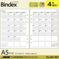 システム手帳リフィル A5 4月始まり 月間ダイアリー2 バインデックス AD-051