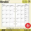 システム手帳リフィル  バイブル 4月始まり 月間ダイアリー2 バインデックス BD-051
