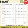 システム手帳リフィル  バイブル 4月始まり 月間ダイアリー3 バインデックス BD-053