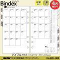 システム手帳リフィル  バイブル 4月始まり 月間ダイアリー6 バインデックス BD-080