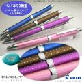 人気の多機能ペン