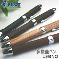 木軸 多機能ペン ツープラスワン