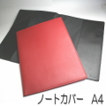 A4 手帳カバー