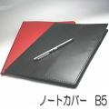 B5 手帳カバー
