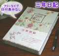 3年日記 日記帳
