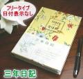 三年日記 日記帳 B6