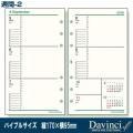 システム手帳リフィル