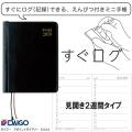 2019年ダイアリー すぐログ 鉛筆付ミニ手帳  ダイゴ—  E1018