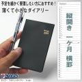 2019年ダイアリー 月間ミニ手帳  ダイゴ—  E1301 縦開き薄型手帳