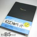 太罫ノート カバーノート