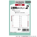 システム手帳リフィル 2020年 2週間ダイアリー2ミニ6穴サイズ 日本能率協会 P-033