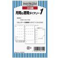 システム手帳リフィル 2020年 月間&週間ダイアリー1 ミニ6穴サイズ 日本能率協会 P-054