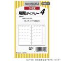 システム手帳リフィル 2019年 月間ダイアリー4 ミニ6穴サイズ 日本能率協会 P-055