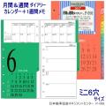 システム手帳リフィル 2020年 月間&週間ダイアリー2 ミニ6穴サイズ 日本能率協会 P-056