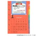 システム手帳リフィル 2022年 月間&週間ダイアリー2 ミニ6穴サイズ 日本能率協会 P-056